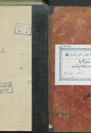 القاموس المحيط؛مجدالدين محمد بن يعقوب فيروزآبادي (817ق)