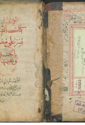 التيسير في القراءات السبع؛ابوعمرو عثمان بن سعيد بن عثمان داني (444ق)