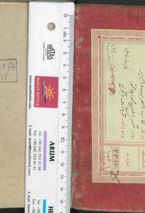 النشر في القراآت العشر؛شمسالدين محمد بن محمد جزري (833ق)
