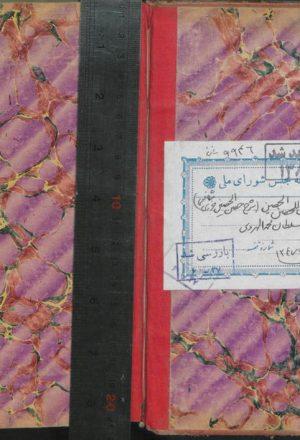 الحرز الثمين للحصن الحصين؛علي بن سلطان محمد قاري هروي (1014ق)