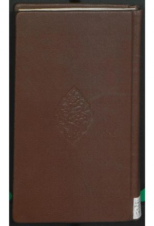 دیوان فطرت؛میرزا معز موسویخان فطرت (1106ق)
