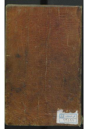 دیوان فوقی یزدی؛فوقالدین احمد بافقی، متخلص به فوقی (قرن12 )