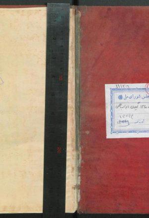 کتابچه جمع و خرج گیلان