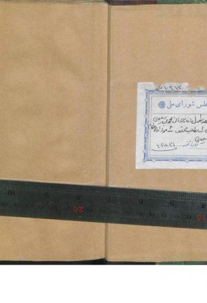شواهد المطول؛طبیب تنکابنی، محمدبنسلیمان (1302ق)