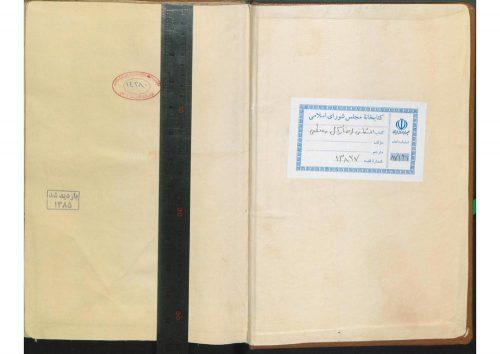 الشفا في اخبار آل مصطفي؛تبريزي، محمدرضا بن عبدالمطلب (قرن12 )