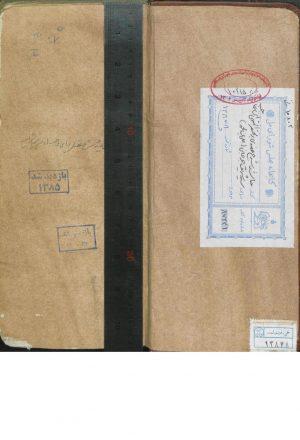 حاشيه شرح مختصر الاصول للعضدي؛تفتازاني، مسعود بن عمر (793ق)