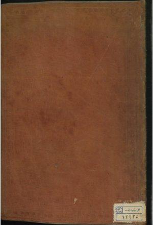 کتابچه دستورالعمل جمع و خرج ملایر و تویسرکان سال1292 ، ابواب جمعی نایبالسلطنه امیرکبیر