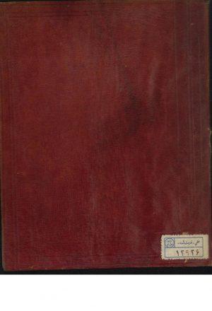 کتابچه جمع و خرج و دستورالعمل خلخال 1299 (ئیلان ایل)، ابواب جمعی نصرت الخاقان میرزا ابوالقاسم خان مستوفی