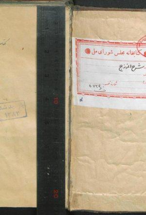 شرح انموذج(جارالله زمخشري؛عماد (يا) جمالالدين محمد بن عبدالغني اردبيلي (647ق))
