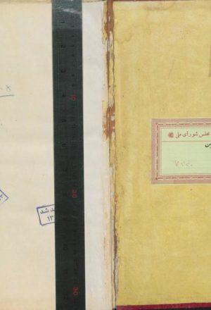 مجالس المومنین؛قاضی نورالله بن محمد شریف شوشتری