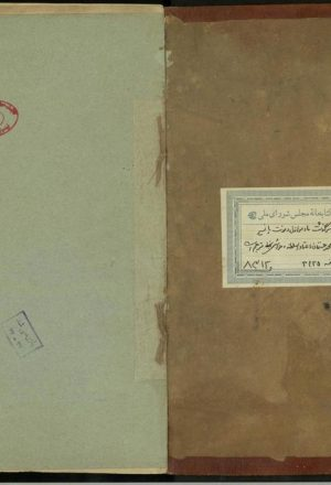 سرگذشت مادموازل دمونت پانسیر  ؛ ترجمه از: محمد حسن خان اعتمادالسلطنه مراغهای (د: 1313ق)