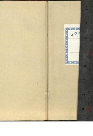 شرح حال احمد بن حسن میمندی وزیر (از: اسماعیل بن محمدتقی امیرخیزی تبریزی)