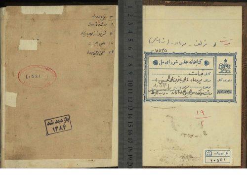 قبسات (از: مير محمدباقر بن محمدحسين استرآبادي، ميرداماد (1040ق))