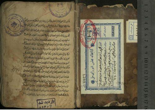 آئینه حکمت (از: حسن بن عبدالرزاق لاهیجی قمی (1121ق))