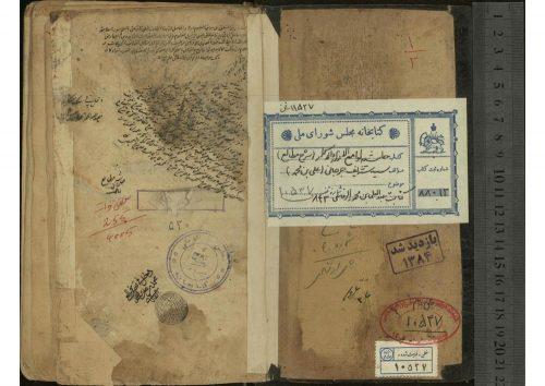 حاشيه لوامع الاسرار في شرح مطالع الانظار (از: مير سيد شريف علي بن محمد جرجاني (818ق))