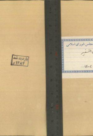 خواص قرآن؛عادل خراسانی (قرن10 ق)