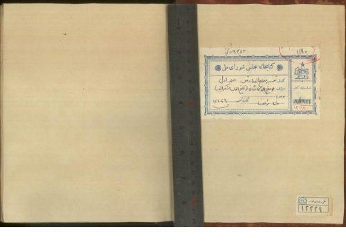 منهجالصادقين في الزام المخالفين؛ملا فتحالله بن شكرالله كاشاني (988ق)