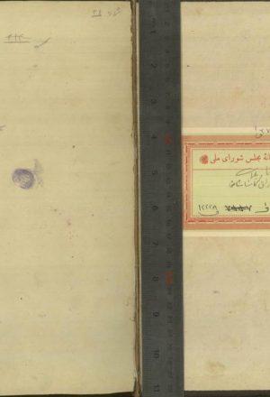 التاويلات ؛كمالالدين عبدالرزاقبن احمدبن ابيالغنائم كاشاني (730ق)