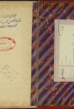 علویه (رساله - ) = کاداستره = ماخذ مالیات؛اعتمادالسلطنه محمد حسن خان بن علی مراغهای