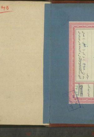 الوافي  (از: مولي محسن فيض كاشاني)