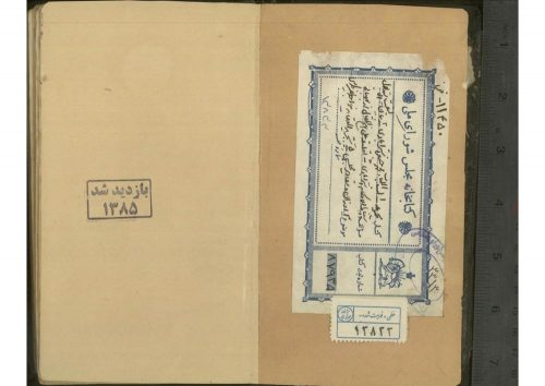 لب اللباب؛ملا جعفر بن سيفالدين شريعتمدار استرآبادي (1263ق)