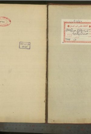 ناسخ التواریخ (از: لسان الملک میرزا محمدتقی خان بن علی سپهر کاشانی)
