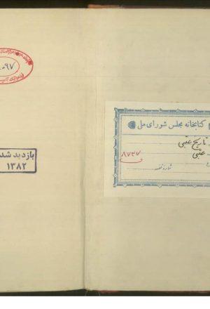 تاريخ العتبي  : تاريخ يميني(از: ابونصر محمدبن عبدالجبار عتبي رازي)