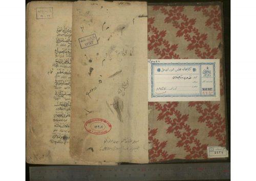 المحرر (المحرر في فروع الشافعيه) (از: عبدالكريم بن محمد رافعي قزويني (557-623ق))