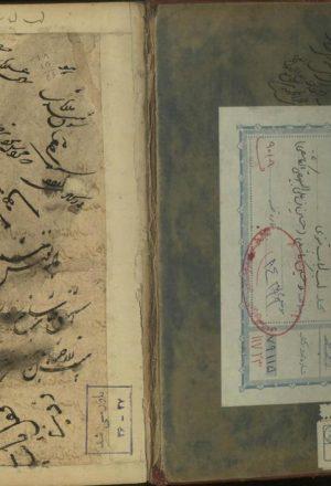 لب لباب معنوی(حسین بن علی واعظ کاشفی)