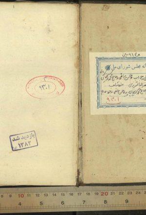 اجازه لملا علي تبريزي (از: حسين بن ملا قلي گنجوي)