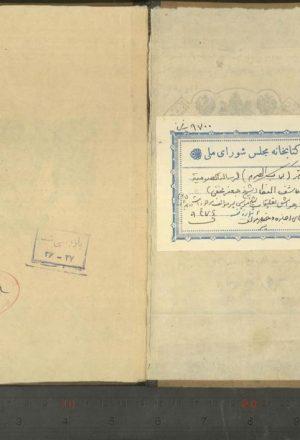 الرساله الصوميه (از: شيخ جعفر بن خضر كاشف الغطاء نجفي)