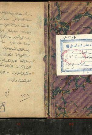 تقريرات ابحاث الشيخ الانصاري (از: مولفي ناشناخته.)