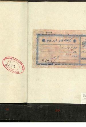 تقريرات ابحاث الشيخ الانصاري (از: مولفي ناشناخته)