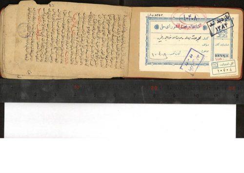 آغاز و انجام = مبدا و معاد (از: خواجه نصیرالدین محمد بن حسن طوسی)