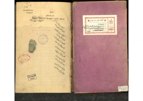 التحفه المحقره (از: نظام العلماء محمود بن محمد تبريزي (1270ق))