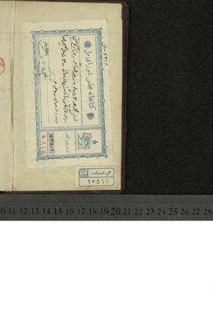 لوایح (از: نورالدین عبدالرحمن بن احمد جامی (898ق))