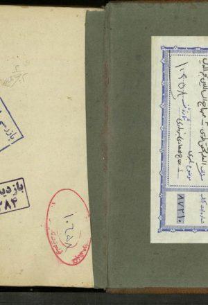 منهاج السالكين و معراج الطالبين (از: نجم الدين كبري، احمد بن عمر بن محمد خيوقي)