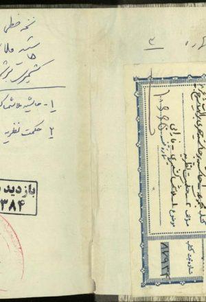 شرح الفصوص (از: امير اسماعيل حسيني فارابي (894ق.))