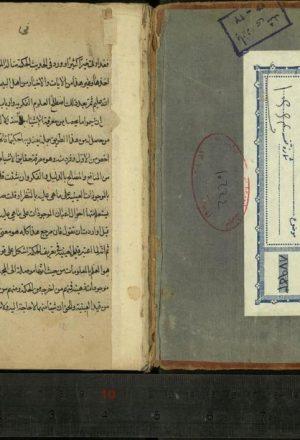 زواهر الحكم الزاهر نجومها في غياهب الظلم (از: حسن بن عبدالرزاق لاهيجي قمي (1121ق.))