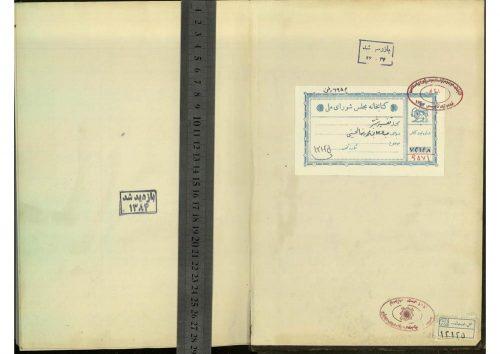 صفوهالتفاسير؛سيد عبداللهبنمحمدرضا شبر (1242ق)