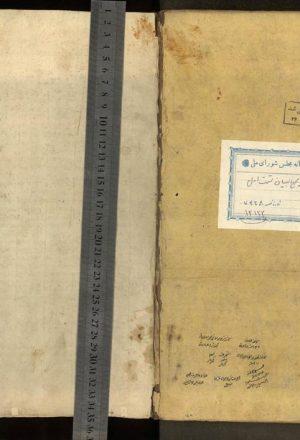 مجمعالبيان لعلوم القرآن؛ابوعليفضلبنحسن طبرسي (548ق)
