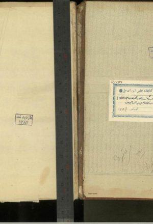جلاء الاذهان و جلاء الاحزان = تفسیر گازر؛ابوالمحاسن حسینبنحسن جرجانی