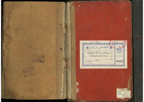 ترجمه اربعین شیخ بهایی = ترجمه قطب شاهی؛شیخ محمدبنعلی بن خاتون عاملی (قرن11 )
