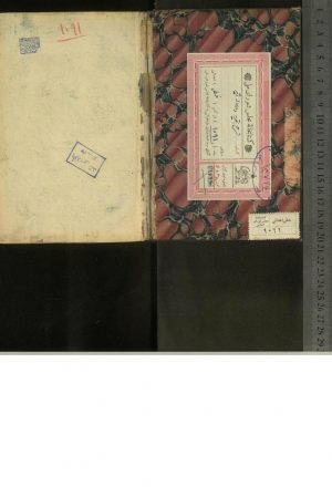 الاربعون حديثا =؛شيخ بهايي، محمد بن حسين،953 -1031ق