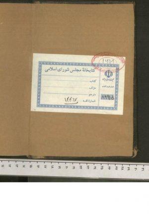 حاشيه تهذيبالمنطق؛نجمالدين عبداللهبنحسين يزدي (981ق)