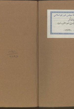 شرح الفقه الاكبر = شرح الامالي (احمد بن محمد مغنيساوي (1000هـ))