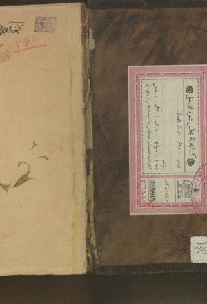 اسرار الشهاده؛رشتي، كاظم بن قاسم،1212 -1259ق