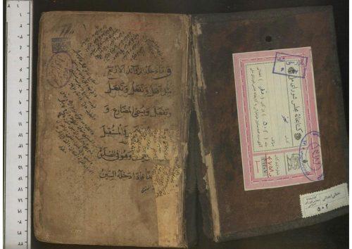 الجمل في النحو (از: شيخ عبدالقاهر بن عبدالرحمن جرجاني)