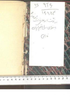 مکاتبات وزارت خارجه