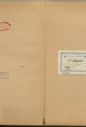 مطول = شرح تلخيص المفتاح؛تفتازاني، سعدالدين مسعود بن عمر (م793 )
